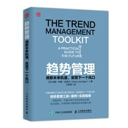 The Trend Management Toolkit